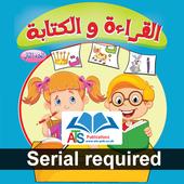 القراءة والكتابة - الثاني - Se icon