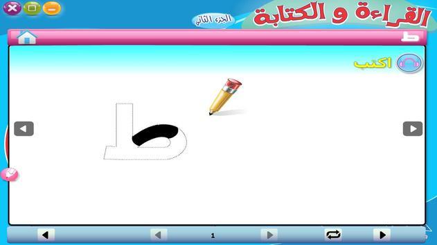 القراءة والكتابة - الثاني - Se screenshot 4
