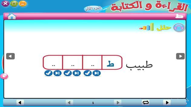 القراءة والكتابة - الثاني - Se screenshot 5