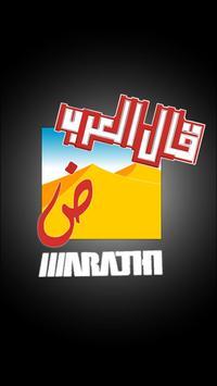 قال العرب ( لعبة ) poster