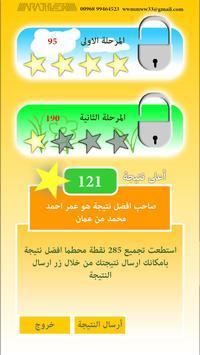 قال العرب ( لعبة ) screenshot 1