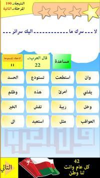 قال العرب ( لعبة ) screenshot 2
