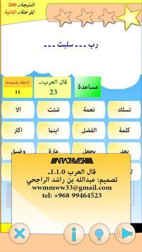 قال العرب ( لعبة ) screenshot 3
