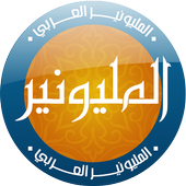 المليونير العربي icon