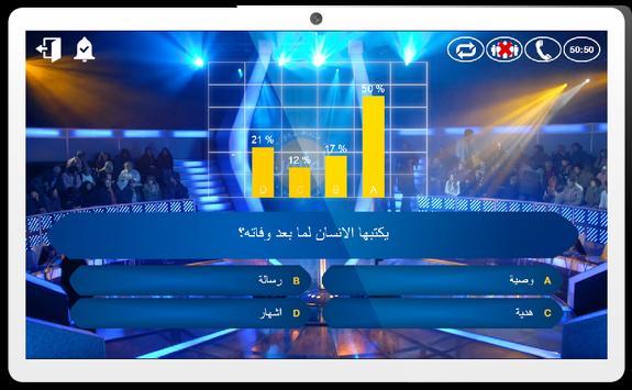المليونير العربي apk screenshot
