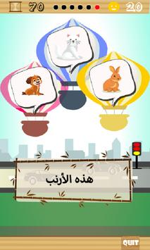 Arabic Puzzle screenshot 4