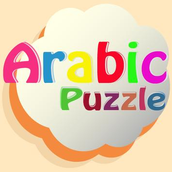 Arabic Puzzle screenshot 7