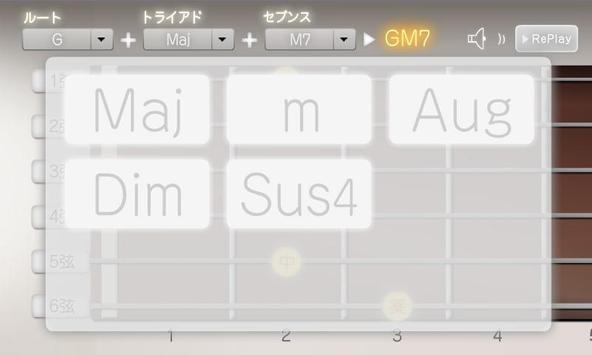 初心者のためのわかりやすいギターコード apk screenshot