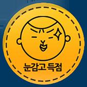 당구 아이템전 icon