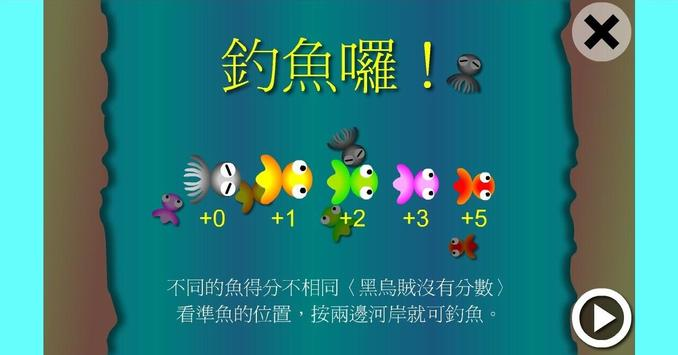 釣魚-小遊戲 poster