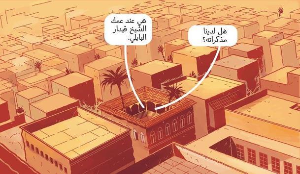 البيت البابلي، الفصل 1 apk screenshot
