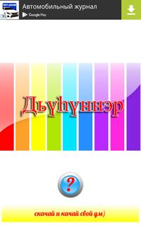 Дьүһүннэр/ Цвета / Colors Free screenshot 1