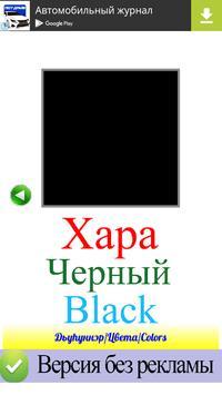 Дьүһүннэр/ Цвета / Colors Free screenshot 5