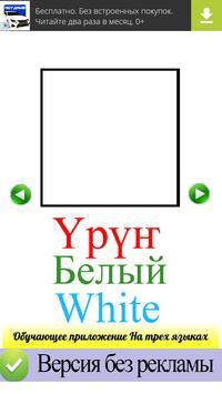 Дьүһүннэр/ Цвета / Colors Free screenshot 6