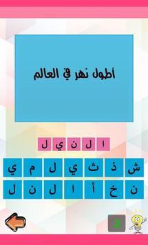 كلمات متقاطعة  40 40 screenshot 1