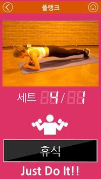 매일 여성 운동, 홈 트레이닝_HomeTraining تصوير الشاشة 3