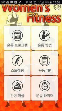 매일 여성 운동, 홈 트레이닝_HomeTraining تصوير الشاشة 16