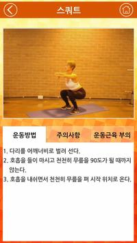 매일 여성 운동, 홈 트레이닝_HomeTraining تصوير الشاشة 22