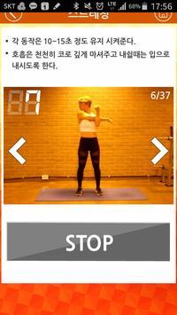 매일 여성 운동, 홈 트레이닝_HomeTraining تصوير الشاشة 23