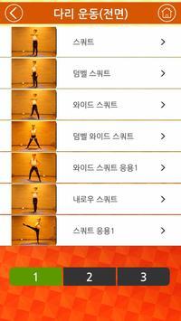 매일 여성 운동, 홈 트레이닝_HomeTraining تصوير الشاشة 5