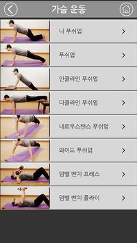 매일 운동, 홈 트레이닝_HomeTraining screenshot 5