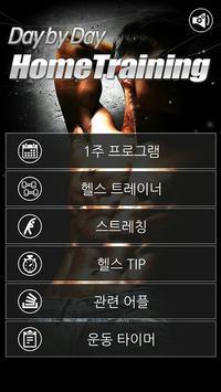 매일 운동, 홈 트레이닝_HomeTraining screenshot 8