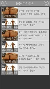 매일 운동, 홈 트레이닝_HomeTraining screenshot 10