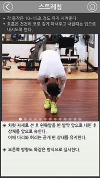 매일 운동, 홈 트레이닝_HomeTraining screenshot 23