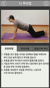 매일 운동, 홈 트레이닝_HomeTraining screenshot 22