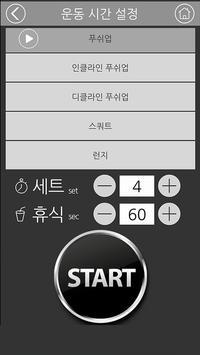 매일 운동, 홈 트레이닝_HomeTraining screenshot 3