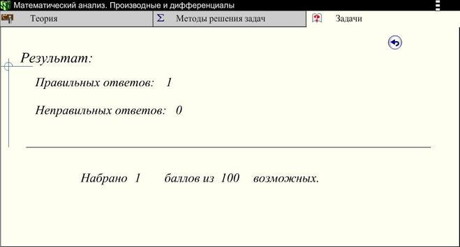 Производные. Мат.анализ screenshot 6