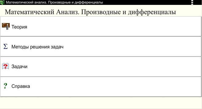 Производные. Мат.анализ screenshot 7