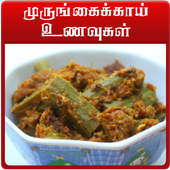 Drumstick recipes in tamil icon