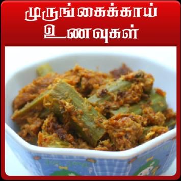 Drumstick recipes in tamil poster