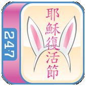 Easter Mahjong icon