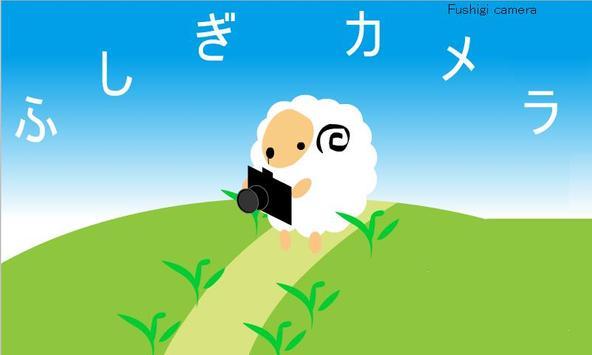 ふしぎカメラLite poster
