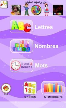 الفرنسية الإبتدائية حروف ارقام poster