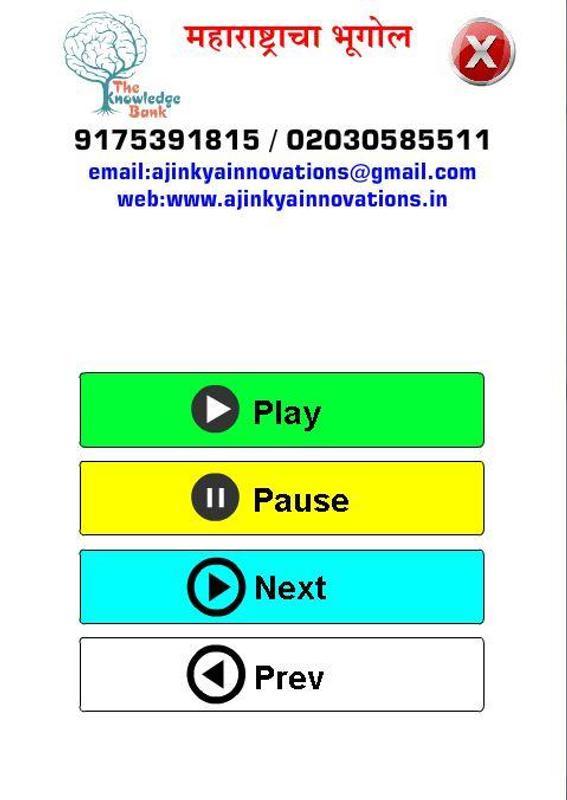 Mpsc study app download
