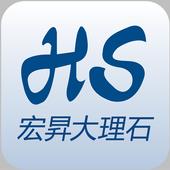 宏昇石材 icon