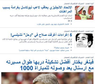 اسخن اخبار الدوري الانجليزي apk screenshot