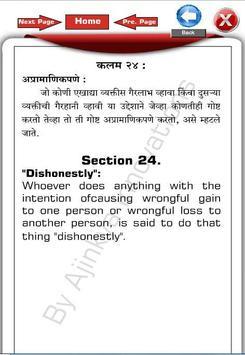 Laws in Marathi and English screenshot 4