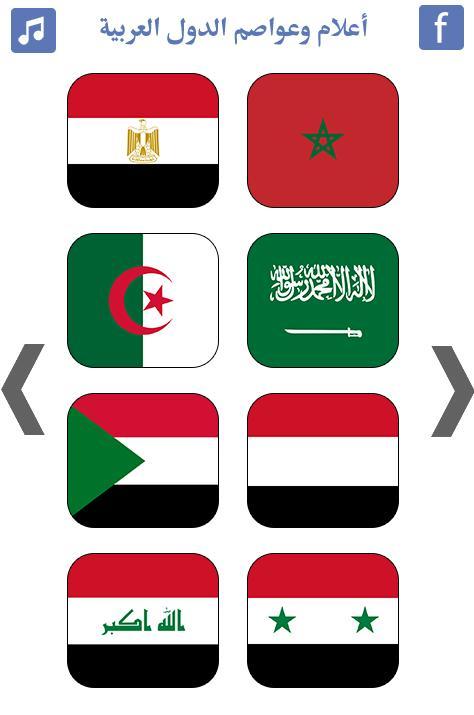 أعلام وعواصم الدول العربية For Android Apk Download