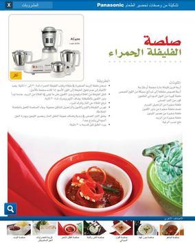 Panasonic Arabic recipes screenshot 3