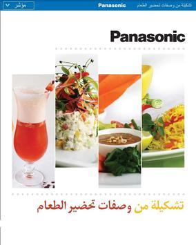 Panasonic Arabic recipes poster