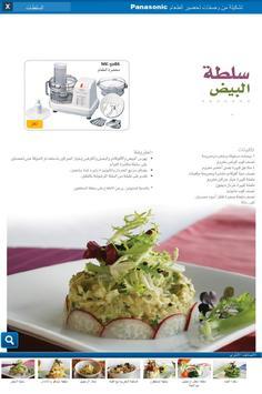 Panasonic Arabic recipes screenshot 1