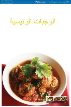 Panasonic Arabic recipes screenshot 2