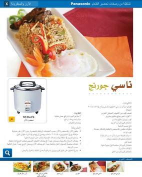 Panasonic Arabic recipes screenshot 4
