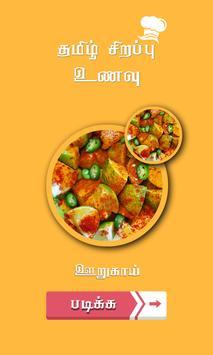 Pickles Recipes Oorugai Tamil apk screenshot