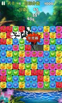 消灭水果 screenshot 2