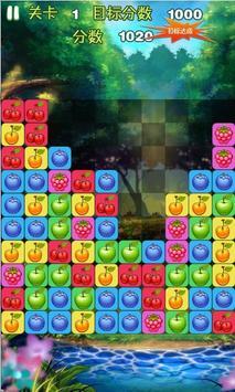 消灭水果 screenshot 3